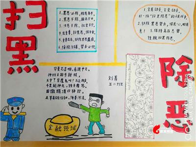 """美丽校园环境,近日平城区17校开展以""""扫黑除恶""""为主题的手抄报活动."""