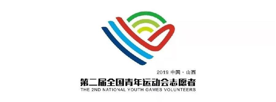 二青会志愿者徽、昵称、口号正式发布
