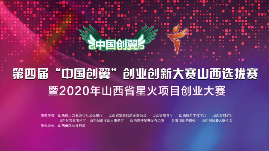 """第四届""""中国创翼""""创业创新大赛山西选拔赛暨2020年山西省星火项目创业大赛决赛启动"""