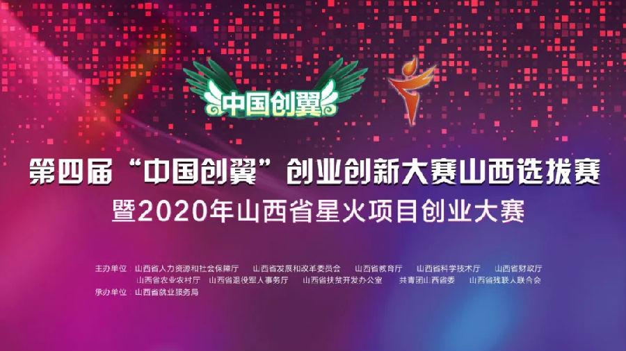 2020年山西省星火项目创业大赛颁奖活动举行
